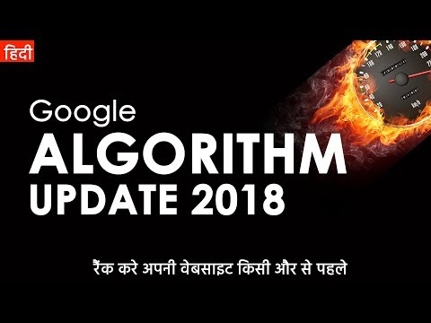 Update In Google Algorithm 2018   Google Page Speed Update   Google Update  AMP Speed Update (Hindi)
