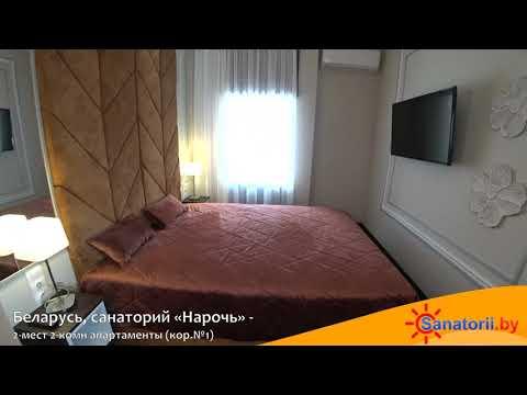 Санаторий Нарочь - 2-мест 2-комн апартаменты (кор.№1), Санатории Беларуси