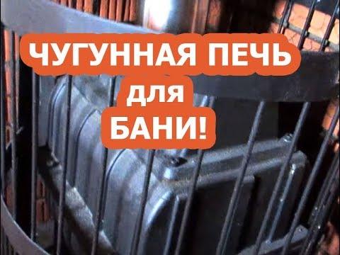 Печь для бани с теплообменником / Обзор печи с выносным баком / Чугунная печь