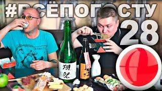 Посылка из Японии. САКЕ рисовая водка - вино