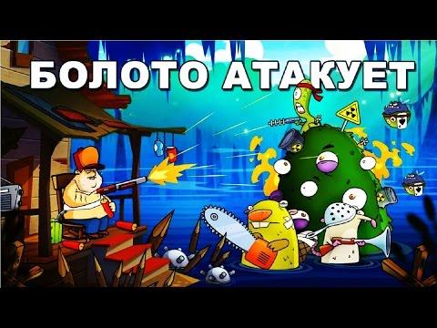 БОЛОТО АТАКУЕТ  #1 Swamp Attack  игра как мультик для детей  Мульт ИГРА #Мобильные игры