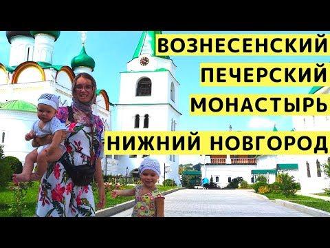 Вознесенский Печерский Монастырь в Нижнем Новгороде с Детьми. Обзор и наши Путешествия