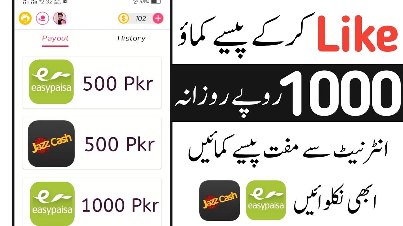 EARN,EARN MONEY,EARNING IN PAKISTAN,MAKE MONEY IN PAKISTAN,PAYMENT PROOF JAZZ CASH EASYPAISA 100%