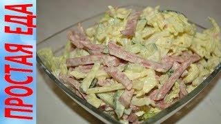 Салат с пекинской капустой. Легкий, вкусный и быстрый.