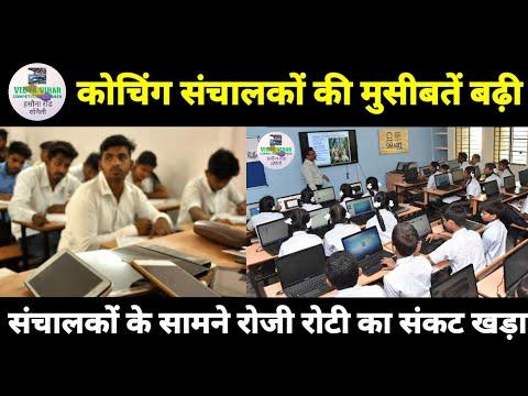 बिहार में निजी कोचिंग संचालकों की मुसीबतें बढ़ी । Private School Coaching Reopening Problem