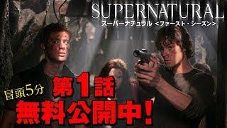 SUPERNATURAL シーズン1 第14話