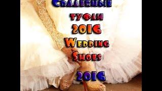 Свадебные туфли 2016 / Wedding Shoes 2016(, 2015-10-30T20:15:25.000Z)