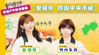 移住をテーマに、愛媛県の西条市・新居浜市・四国中央市がそれぞれPR動...
