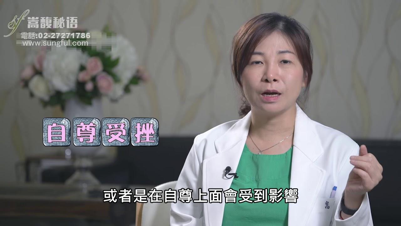 男人為什麼不喜歡幫女人口愛 嵩馥秘語 第二季  性福診療室Sungful