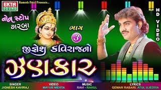 Jignesh Kavirajno Zankar (Part 3) || HD Songs || Navratri Special 2017 || EKTA SOUND