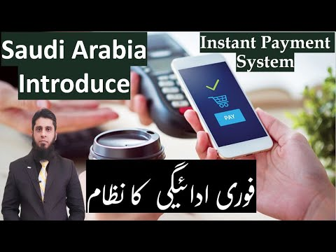 Saudi Arabia Introduce Faster Interbank Instant Payment System | Instant Money Transfers