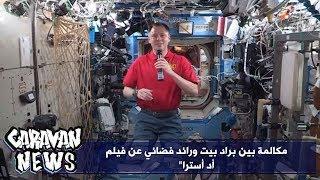 """مكالمة بين براد بيت ورائد فضائي عن فيلم """"أد أسترا"""""""