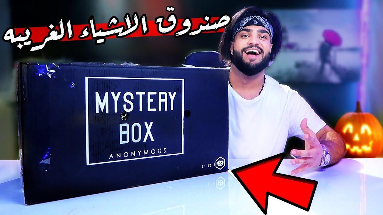 اشتريت أكبر صندوق عشوائي من الانترنيت المظلم  (نسخة الهالوين ) Mystery Box