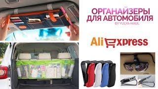 AliExpress: органайзеры ДЛЯ ХРАНЕНИЯ в машине
