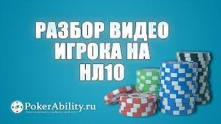Покер обучение | Разбор видео игрока на нл10