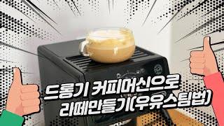 드롱기 커피머신 사용법 쉽게 맛있는 라떼 만드는 방법 …