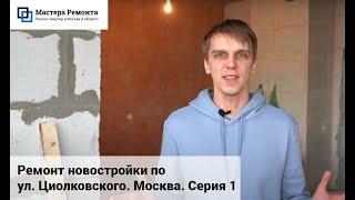 Ремонт новостройки по ул. Циолковского. Москва. Серия 1