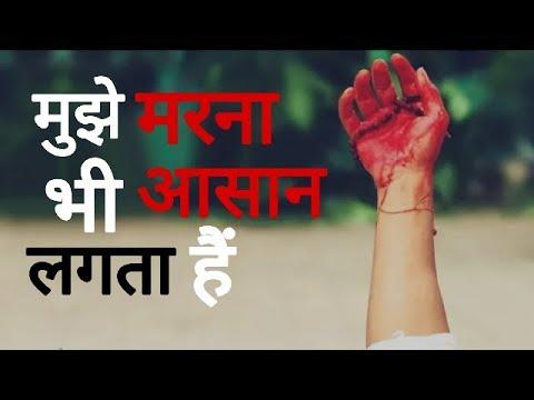 सच्ची मोहब्बत करने वाले इस वीडियो को जरूर देखें ||Sad Love Shayari & Poem ||Hindi