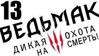 """прохождение Ведьмак 3: Дикая охота (сложность """"на смерть"""") #13"""