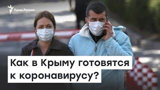 Как в Крыму готовятся к коронавирусу | Доброе утро, Крым