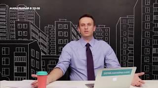 Навальный: kamikadze_D прав! Дизлайки мутятся!