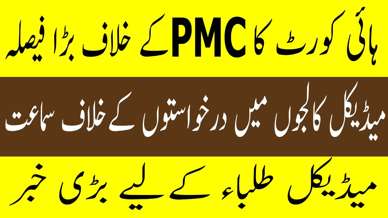 Breaking News High Court Decision Against PMC LATEST NEWS PMC ADMISSION 2021 MDCAT 2021 Latest News