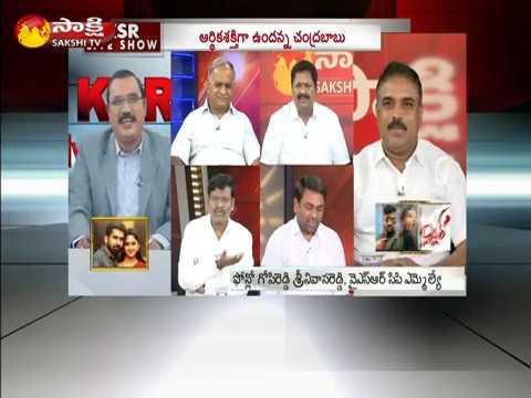 KSR Live Show - AP CM bats for raising per capita income ? CM Chandrbabu ||  24th Feb 2017