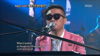 #11, Kim Gun-mo - I Can Wait Forever, 김건모 - I Can Wait Forever, I Am a Singer2 20120708