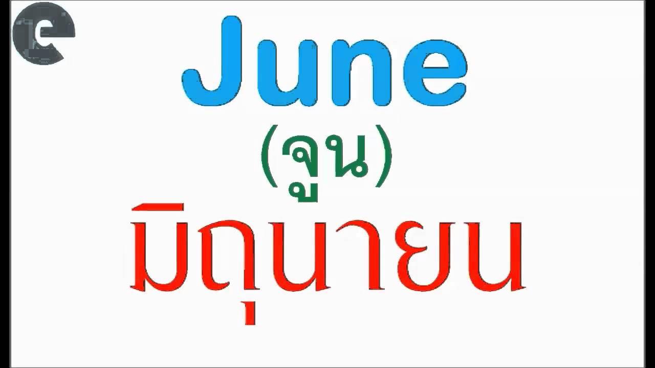 คำศัพท์ เดือน ภาษาอังกฤษ