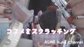 【ASMR】【無言】コスメをスクラッチング【音フェチ】