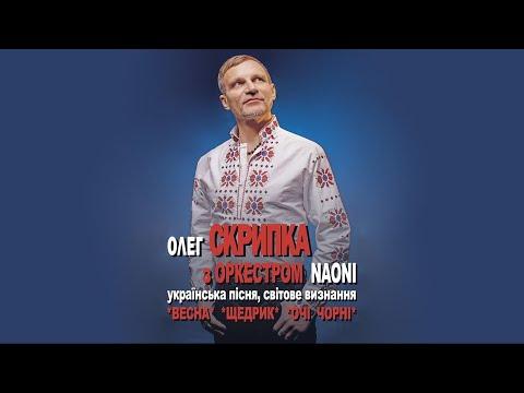 Олег Скрипка та