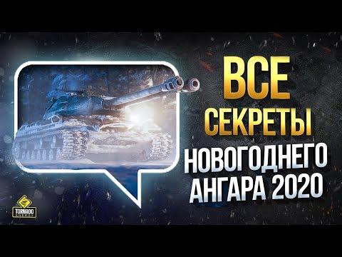 Все Секреты Новогоднего Ангара 2020 - Танки - 3D Скины - Украшения