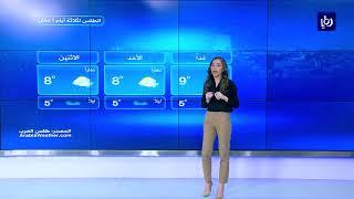 النشرة الجوية الأردنية من رؤيا 8-2-2019