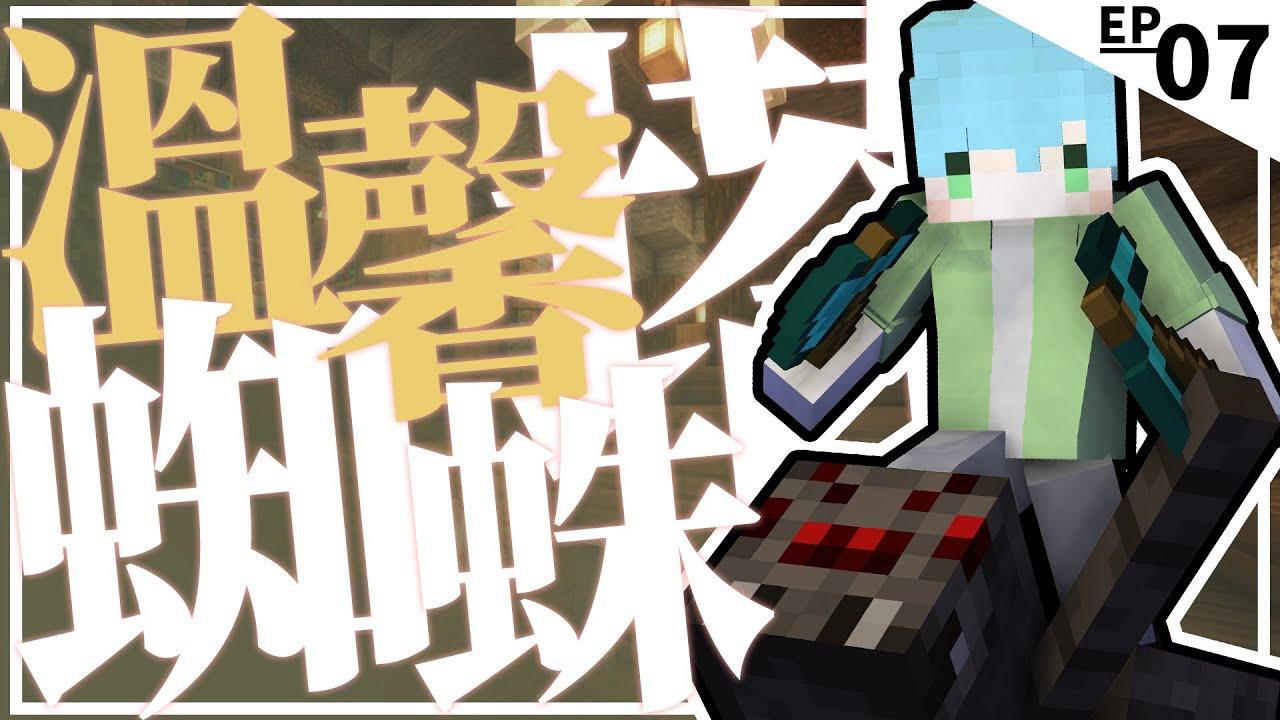 【汐語】Minecraft 原味生存 #07 溫馨高效率蜘蛛生怪塔! 