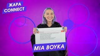 MIA BOYKA / ЖАРА Connect