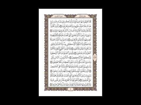 Quran page 7