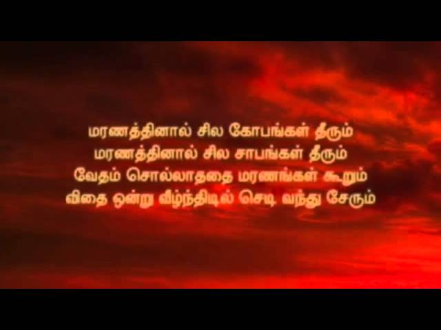 The Song Of Death Tamil Youtube Amma tamil kavithai sad tamil messages, jayalalitha death. the song of death tamil youtube