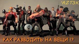 Team Fortress 2 - Как разводят на вещи!?