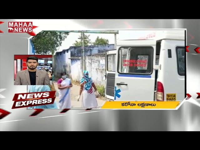 Coronavirus Suspect In Peddapalli District Shifted To Isolation | NEWS EXPRESS