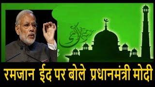 ईद पर प्रधानमंत्री नरेंद्र मोदी ने क्या कहा /pm narendra modi on Ramadan Eid mubarak