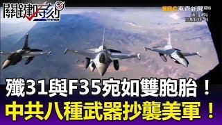 殲-31與F-35宛如雙胞胎!? 外媒:中共八種武器「抄襲」美軍技術!- 關鍵時刻精華