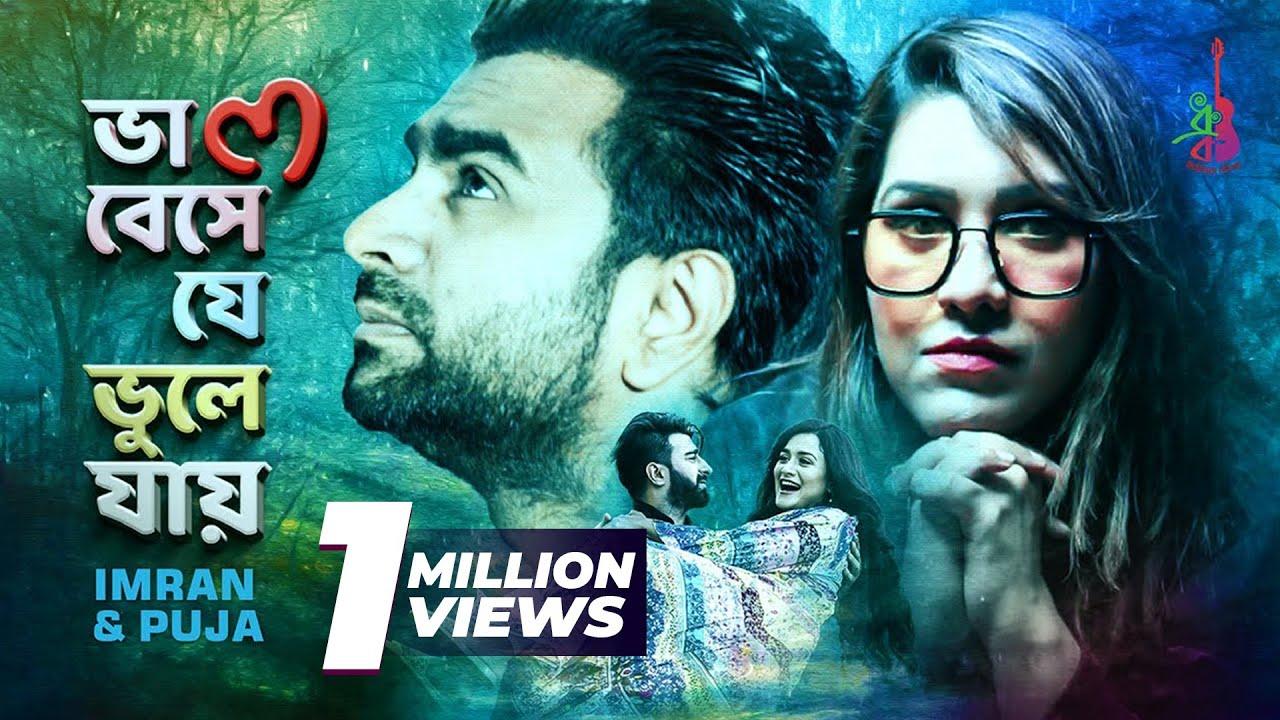Bhalobeshe Je Bhule Jay   Imran Mahmudul   Puja   Muhammad Milon   Nadia   Bangla New Song 2021(360p)
