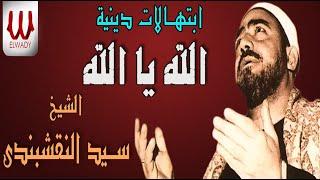 دعاء النقشبندى (الله يا الله ) - كامل - رمضان كريم