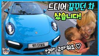 그토록 원하던 드림카 포르쉐 드디어 샀습니다! 여러분 감사합니다. 슬픈 몰래카메라 (반전주의ㅋ) ♡ 꿀잼 슈퍼카 포르쉐 911 터보S 자동차 놀이 Porsche | 말이야와친구들