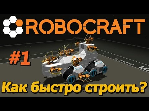 Robocraft \ #1 \ Как быстро строить ?