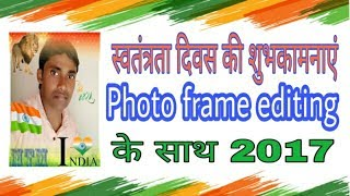 15 august photo frame editing 2017 /how to make happy independence day in photo frame editing screenshot 3