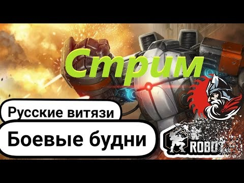 War Robots Bratycha и Мангуст на 1 2 3