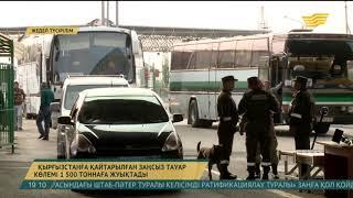 Қырғызстанға қайтарылған заңсыз тауар көлемі 1 500 тоннаға жуықтады