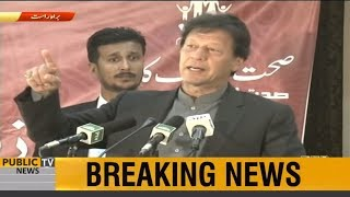PM Imran Khan COMPLETE speech at health card distribution ceremony in Peshawar