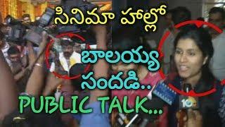 Paisa Vasool Movie Review/Public Talk | First Half | Balakrishna Fans Reaction PLUS TV